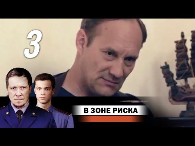В зоне риска 3 серия (2012)