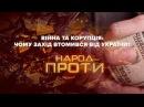 Народ проти. Війна та корупція: чому Захід втомився від України?