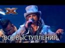 Группа Yurcash - все выступления на Х-фактор 8