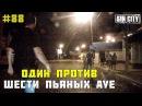 Город Грехов 88 Один против шести пьяных АУЕ