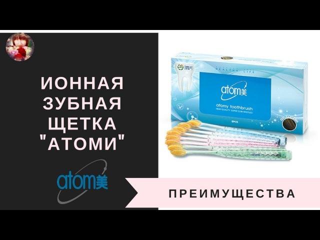 Зубная щетка Атоми Ионная зубная щетка Корейская косметика Интернет магазин Атоми