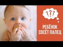 Почему ребенок сосёт палец