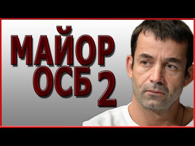 Майор ОСБ 2. СУПЕР КЛАССНЫЙ ФИЛЬМ ВСЕМ СОВЕТУЮ (детектив 2018, боевик 2018)