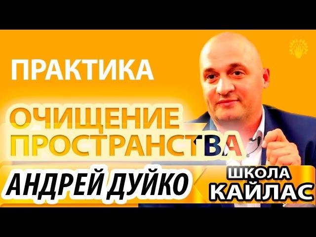 Андрей Дуйко Очищение пространства практика Разрушение программ Школа Кайлас