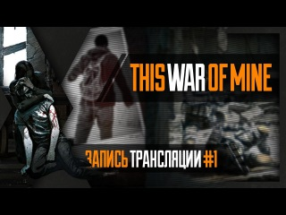 PHombie против This War of Mine: Stories! Запись 1!