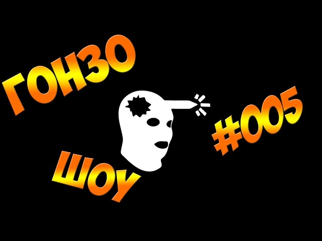 Гонзо Шоу Gonzo Show 005