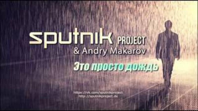 SpuTniK Project Andry Makarov - Это просто дождь