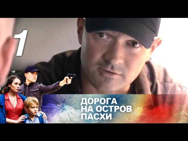 Дорога на остров Пасхи 1 серия 2012 Драма мелодрама криминал @ Русские сериалы