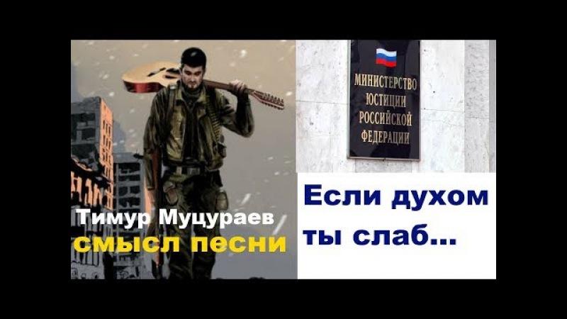 Тимаур Муцураев СМЫСЛ песни Если духом ты слаб имеет глубокий смысл второй смысловой ряд и добро