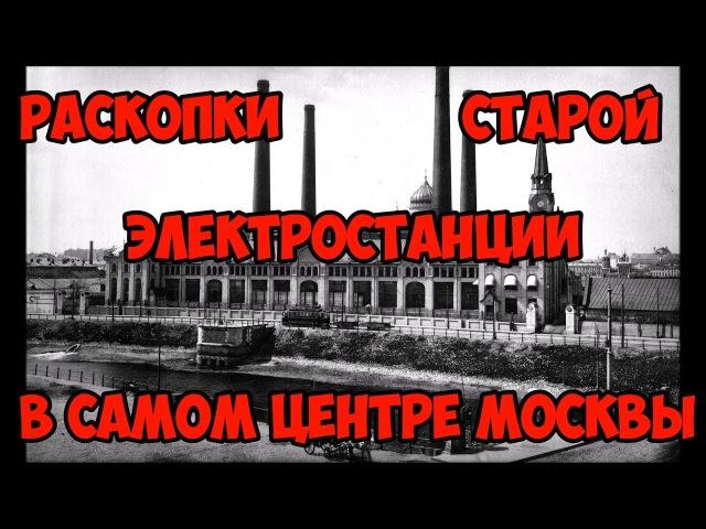 Раскопки старой электростанции в самом центре Москвы.