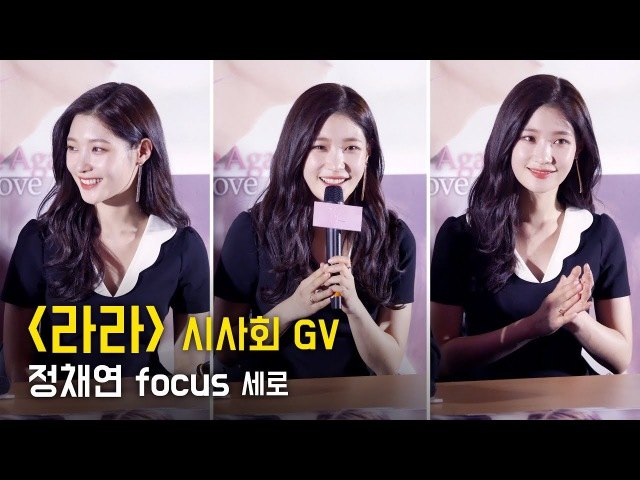 [Full영상] 정채연(다이아) CHAE YEON (DIA) focus 세로직캠 _ 영화 라라 시사회 GV _ 롯데시네마 월