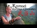 Китай моими глазами: гора УДанШань ( 武当山)