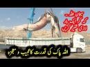 Allah Ki Qudrat Ky Ajeeb Qrishmaat