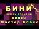 Вяжем БИНИ Шапку спицами Видео Мастер класс