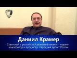Даниил Крамер о проекте ИмпроКласик