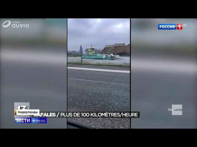 Вести 20:00 • Экстремальность зашкаливает: Европа уворачивается от Фредерике