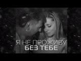 Ната-Л &amp Залско - Я не проживу без тебе (Official video)