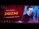 Рэп Завод LIVE ZIGIZAG 332 й выпуск 3 й сезон город Калининград Россия