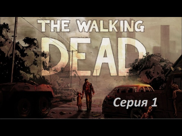 Let's Play The Walking Dead - Серия 1