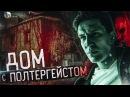 Ночь в ДОМЕ с Полтергейстом | GhostBuster в Испании