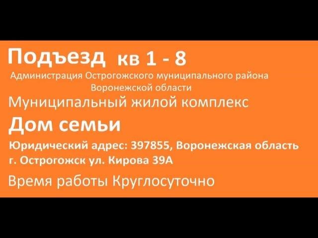 3 места и организации г. Острогожска ул. Комсомольская рядом с Пятиэтажкой №62