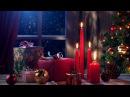 Теплая Рождественская музыка Красивая инструментальная музыка Рождественское настроение