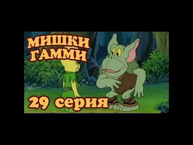 Приключения Мишек Гамми.29 серия( Относись к гоблинам так)