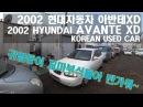 중고차수출 자동차수출 보내세요 2002 현대자동차 아반떼XD 차량입니다 2002 HUNDAI AVANTE XD