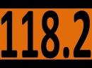 КОНТРОЛЬНАЯ 82 АНГЛИЙСКИЙ ЯЗЫК ДО АВТОМАТИЗМА УРОК 118 2 Уроки английского языка