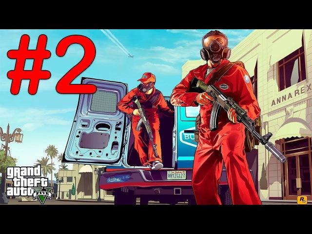 GTA 5 [2] - Прохождение. От рассвета до заката