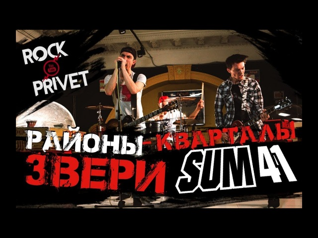 Звери / Sum 41 - Районы - Кварталы (Cover by ROCK PRIVET)