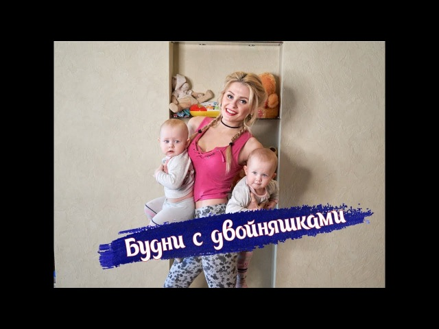Будни с двойняшками Съемка Ольга Бузова и Тимур Батрутдинов Рецепт детской запеканки смотреть онлайн без регистрации