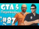 Лучшие видео youtube на сайте main-host GTA 5 Online Смешные моменты (перевод) 87 - Копы под прикрытием и Побег из т