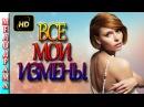 Лучшие видео youtube на сайте main-host Мелодрамы новинки 2016 Все мои измены русские фильмы