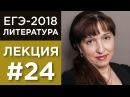 А.С. Пушкин «Евгений Онегин» (краткий и полный варианты сочинений) | Лекция по литературе №24