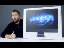 Распаковка iMac Pro самого мощного компьютера Apple в истории