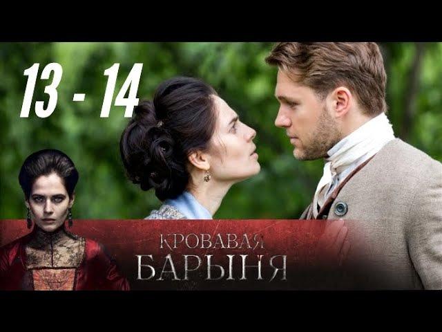 Кровавая барыня 13 14 серия 2018 История драма @ Русские сериалы
