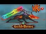 Гильдия героев:Пепельные Склоны
