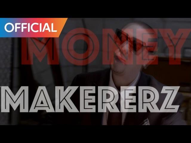 매니악 (Maniac) - MoneyMakerz (Feat. 제시 (Jessi), 박재범 (Jay Park)) (Dirty Ver.) MV
