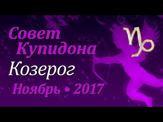 Козерог, совет Купидона на ноябрь 2017. Любовный гороскоп.