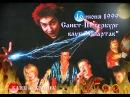 Король и Шут - Ели мясо мужики (Концерт 1999 г.)