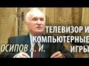 ЗАПРЕТИТЬ Детям или Ограничить Вожу детей в школу с Ужасом Осипов Алексей