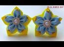Цветы из лент/ Цветы Канзаши/ DIY Kanzashi Flower/ How To Make Ribbon Flower/ Ola ameS DIY