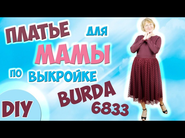 Шью платье для мамы по выкройке Burda 6833 DIY