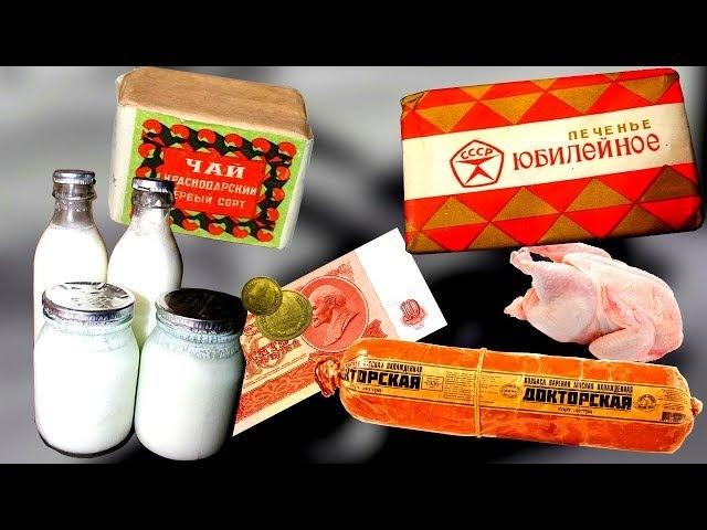 Сколько стоили продукты питания в СССР и что мог поесть советский гражданин на зарплату