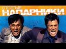Отпетые напарники (2016) боевик, комедия, воскресенье, кинопоиск, фильмы , выбор, кино, приколы, ржака, топ