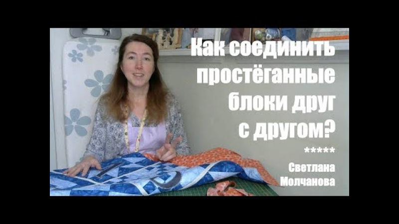 Как соединить простеганные блоки друг с другом Одеяло-2017. Выпуск 41