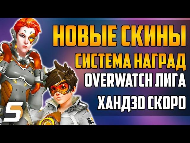 Новые скины | Система наград Overwatch Лига | Хандзо скоро - Overwatch новости от Sfory 46