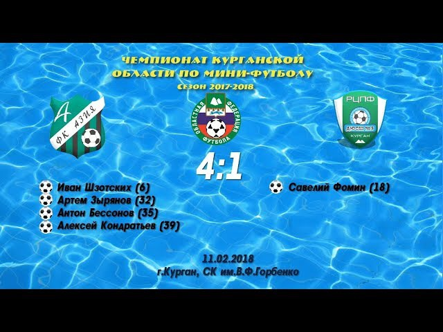 ЧКО 17-18 тур 11.02 Азия - РЦПФ ДЮСШ-3 2001