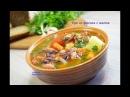 Вкуснейший суп из фасоли с мясом